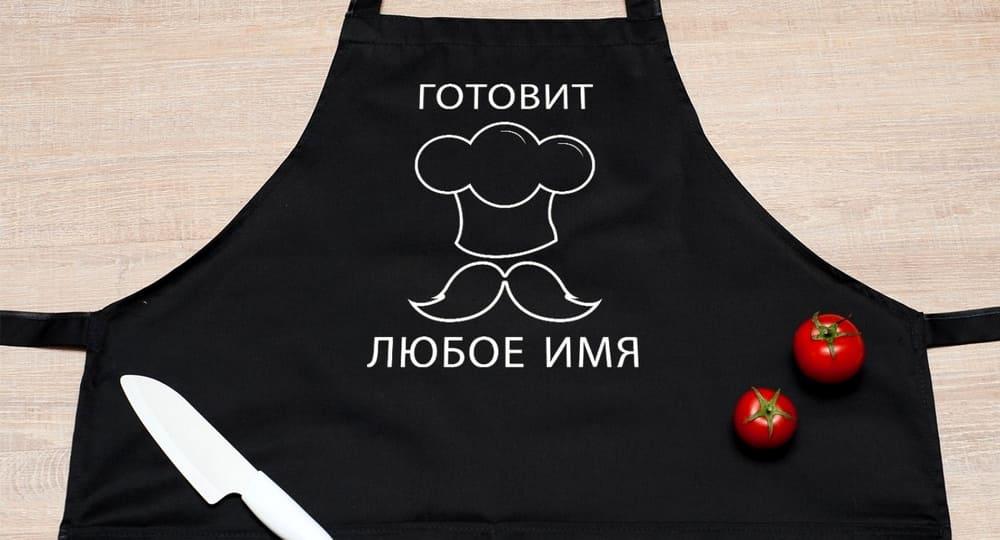 прикольный фартук для кухни купить
