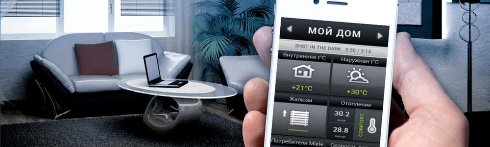 управление умный дом интернет-магазин